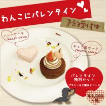 【冷凍】バレンタインセット