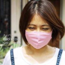 涼しいクールマスク!クークチュール スーパークール×クール ソリッドマスク (2枚入り)【ネコポス対応】