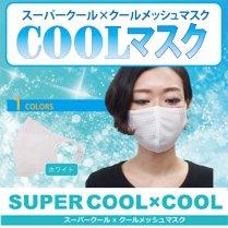 涼しい!クークチュール スーパークール×クール メッシュマスク (2枚入り)【ネコポス対応】