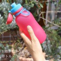 【折り畳めて便利!】お散歩エチケットボトル 300ml