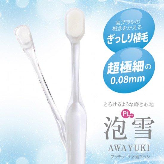 泡雪プラチナナノ歯ブラシ