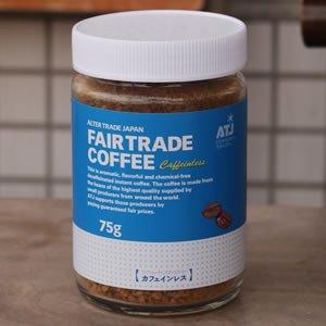 フェアトレードインスタントコーヒー カフェインレス 75g