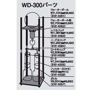 WD-300パーツ ウォーターボール