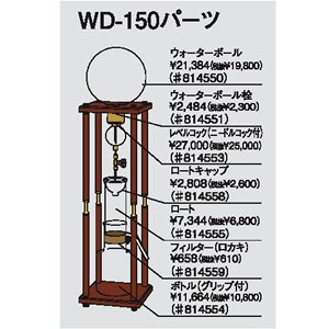 WD-150パーツ ウォーターボール栓
