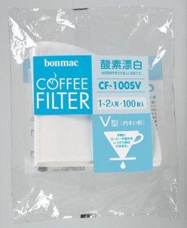 bonmac V型酸素漂白ペーパーフィルター CF-100SV 1〜2杯用