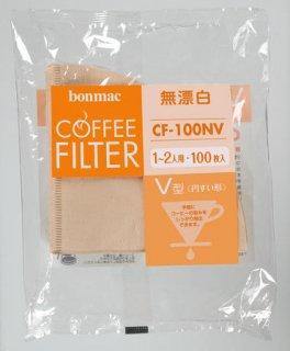 bonmac V型無漂白ペーパーフィルター CF-100NV 1〜2杯用