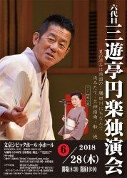 三遊亭円楽独演会 2018年6月28日(木)公演
