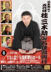 三木男改メ 五代目桂三木助襲名披露興行 2018年6月15日(金)公演      ※残席については、お電話にてお問合せください。