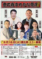 恵比寿まめかな寄席 昼の部 2018年9月18日(火)公演