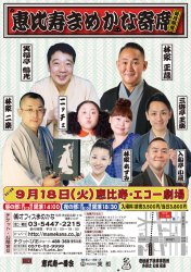 恵比寿まめかな寄席 夜の部 2018年9月18日(火)公演