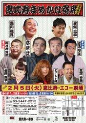 恵比寿まめかな寄席 昼の部 2019年2月5日(火)公演