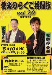 愛楽のらくご格闘技vol.20 〜愛楽vs昇太〜 2019年5月10日(金)公演