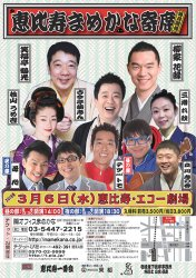 恵比寿まめかな寄席 夜の部 2019年3月6日(水)公演