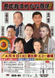 恵比寿まめかな寄席 夜の部 2019年4月9日(火)公演