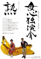 母心独演会 令和元年 熟 2019年10月14日(月・祝)秋田公演