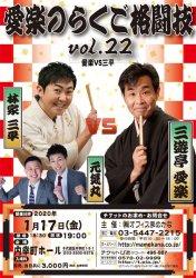 愛楽のらくご格闘技vol.22 〜愛楽vs三平〜 2020年1月17日(金)公演