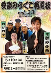 愛楽のらくご格闘技vol.23 〜愛楽vsカンカラ〜 2020年5月19日(火)公演