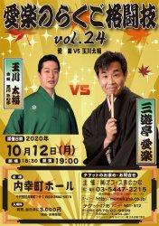 愛楽のらくご格闘技vol.24 〜愛楽vs玉川太福〜 2020年10月12日(月)公演