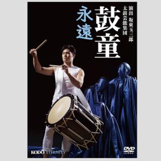 鼓童 永遠 [DVD]