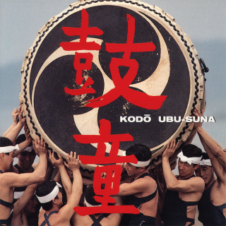 UBU-SUNA 産土 [CD]