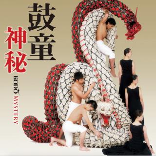 鼓童 神秘 [CD]