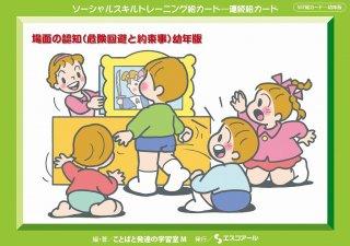 SST絵カード・幼年版 場面の認知(危険回避と約束事)
