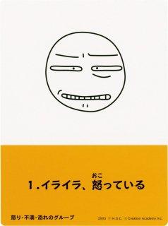 表情カード