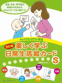 【改訂版】楽しく学ぶ日常生活絵カード S(スタンダード)  アクトボイスペン対応