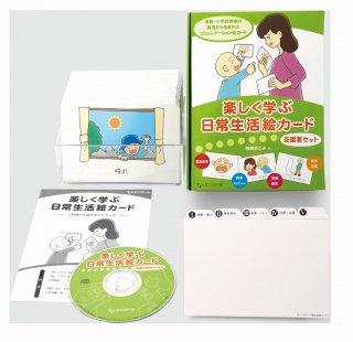 楽しく学ぶ日常生活絵カード 支援者セット