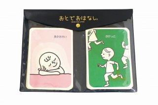 おとでおはなしカード (カード32枚組)