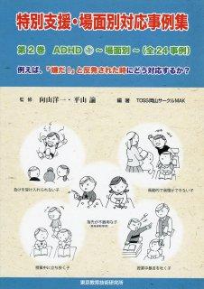 〈TOSSオリジナル教材〉特別支援場面別対応事例集 第2巻ADHD〜場面別〜(全24事例)