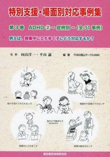 〈TOSSオリジナル教材〉特別支援場面別対応事例集 第3巻ADHD(2)〜症例別〜(全31事例)