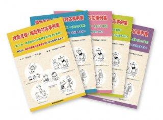 〈TOSSオリジナル教材〉特別支援場面別対応事例集 シリーズ全5巻セット