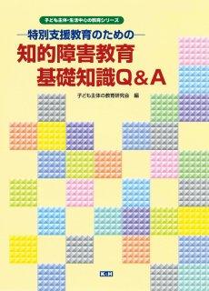 知的障害教育・基礎知識Q&A
