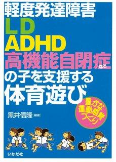 軽度発達障害LD・ADHD・高機能自閉症の子を支援する体育遊び