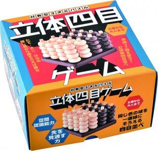 対戦型3次元パズル 立体四目ゲーム