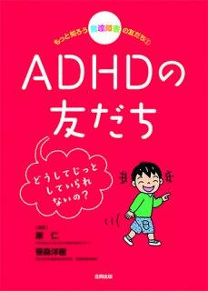もっと知ろう 発達障害の友だち ADHDの友だち