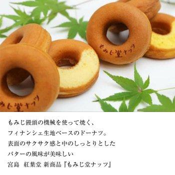 もみじ堂ナッツ 5個入