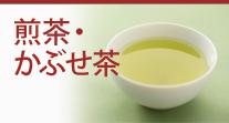煎茶・かぶせ茶