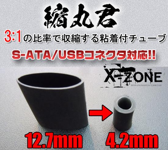 収縮チューブ 縮丸君 12.7mm
