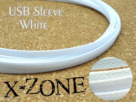 USB Sleeve - WHITE