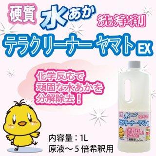 【通常価格】業務用水垢洗浄剤テラクリーナーヤマト