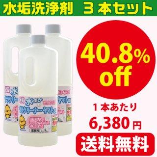 【3本セット】業務用水垢落とし洗剤テラクリーナーヤマトEX【40.8% off】