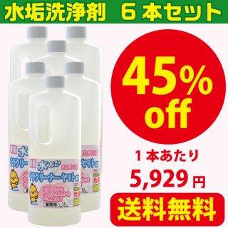 【6本セット】業務用水垢取り洗剤テラクリーナーヤマト【45% off】