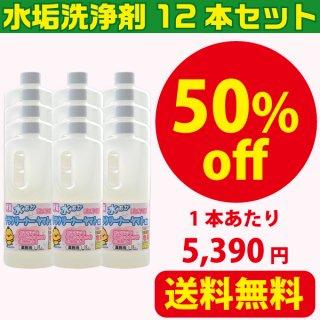 【12本セット】業務用水垢洗浄剤テラクリーナーヤマト【50% off】