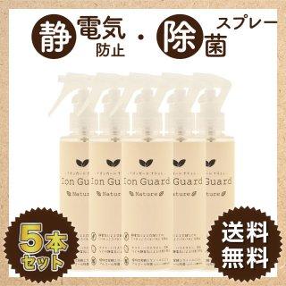 【5本セット】静電気防止・除菌スプレー イオンガード【送料無料】