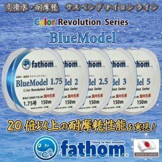 【道糸】fathom 国産サスペンドナイロンライン Blue Model