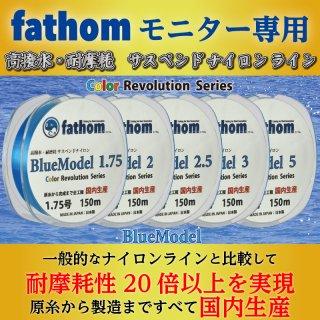 【fathomモニター専用】国産サスペンドナイロンライン Blue Model