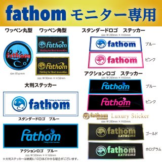 【fathomモニター専用】ワッペン・ステッカー【一般非売品】