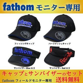 【fathomモニター専用送料無料セット】キャップとサンバイザーのセット